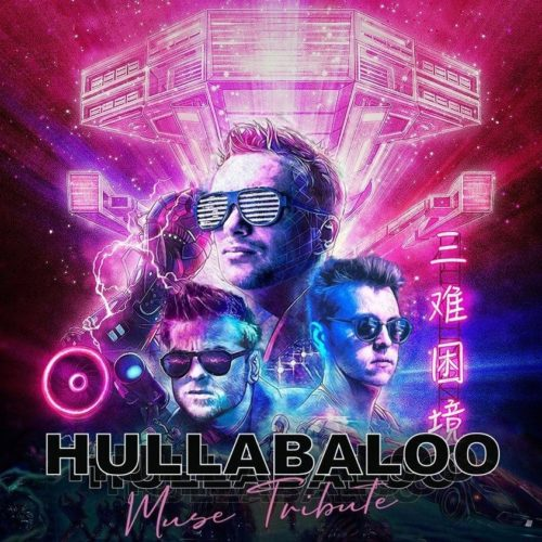 Summer Series Concerts 2021: Hullabaloo Muse Tribute